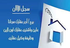 CIRC0141_INVESTMENT INVITE eDM_01 (Egypt real estate today) Tags: