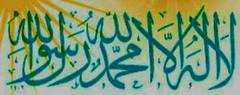 Essence of Islam