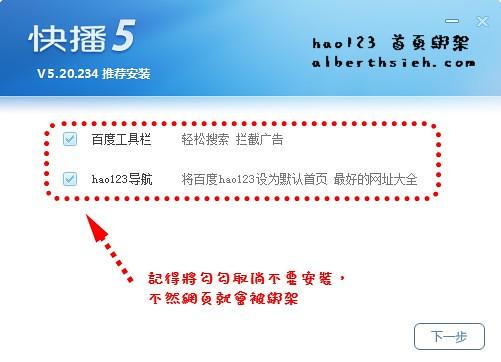 【網頁綁架】IE 瀏覽器被 hao123 首頁綁架之解決辦法(安裝快播造成)