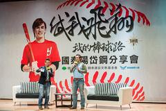 DaikanYohSharingSession17 (Josh Pao) Tags: 陽岱鋼 daikan yoh 1 分享會 hokkaidonipponhamfighters 北海道日本火腿鬥士隊 baseball 日本職棒 棒球 外野手