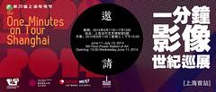 (maartje jaquet) Tags: china red abstract blur color art milk video shanghai exhibition howto melk mleko hansaarsman