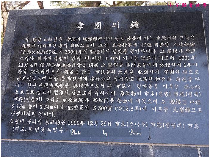 水原華城一日遊 (37).JPG