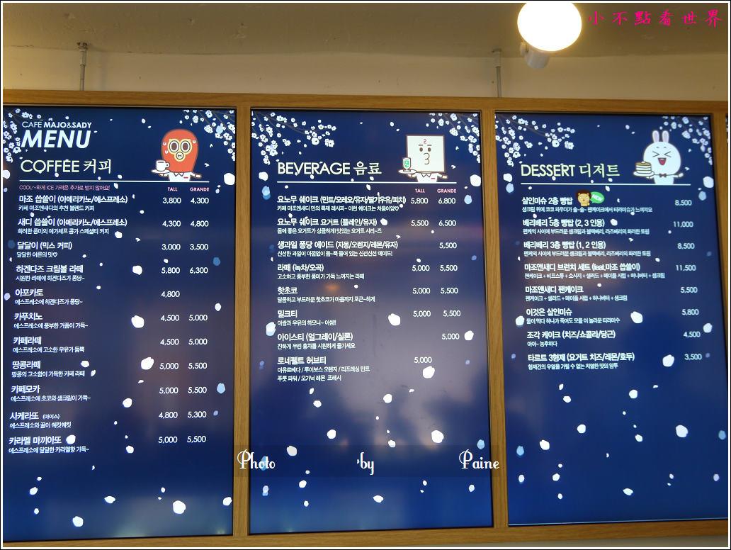 江南majo sady cafe (13).jpg