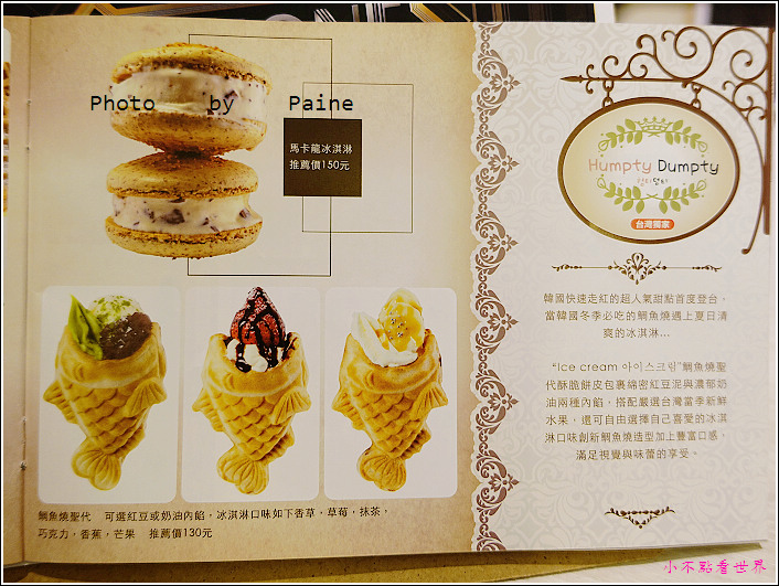 台北信義區ATT 4 FUN Humpty Dumpty 韓國鯛魚燒聖代 (20).JPG