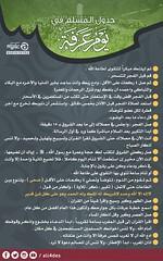 #__ #___ #____ #_ # # # # #  # # #_ # # # # # # # # #abha #islam #ksa #iaseer (ali4des) Tags: islam abha ksa                   iaseer