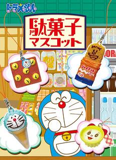 哆啦A夢零食吉祥物吊飾新作登場!