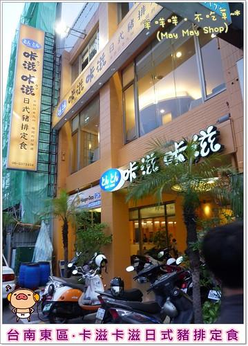 【餐廳2011】台南東區.咔滋咔滋日式豬排定食 日 ... - Xuite日誌