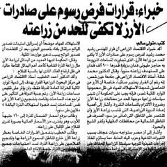 خبراء : قرارتفرض رسوم على صادرات الارز لاتكفى للحد من زراعتة (أرشيف مركز معلومات الأمانة ) Tags: مصر زراعة صادرات رسوم الاقتصاد الارز خبراء 2yxytdixic0g2k7yqnix2kfyosdyp9me2kfzgtiq2lxyp9ivic0g2llysdin 2lnyqsdyp9me2kfysdiyic0g7w