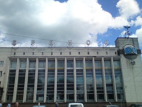 Брянск, железнодорожный вокзал // Bryansk, railroad station ©  alexyv