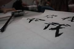 hànzi (jubirubas) Tags: china shanghai