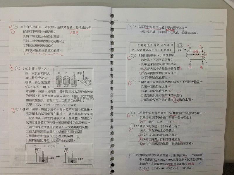 考試訂正收集本09