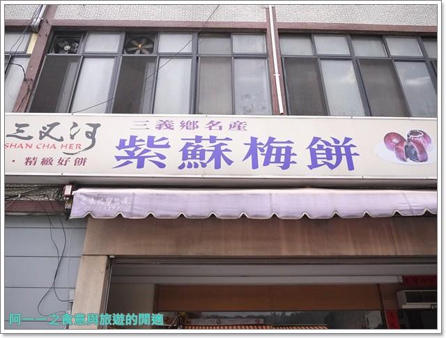 苗栗三義旅遊美食小吃伴手禮金榜麵館凱莉西點紫酥梅餅image023
