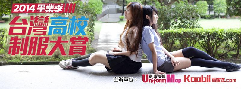 台灣高校制服大賞