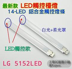 觸控檯燈 14 LED 鋁合金USB燈泡 LED燈條 LED手電筒 LED工作燈 小夜燈 行動電源檯燈 鍵盤燈 含柔光罩 (觸控款)