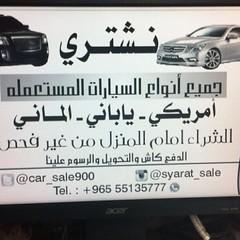 """#سياره #سيارات #للبيع #نشتري #مستعمل #مستعمله #موتر #مواتر #نشتري #معارض #صالون #حراج #امريكي #ياباني #اوروبي #كويتي #كويتيات #كويتيه #اعلان #اعلانات #فورسيل #q8sale #q8car #q8cars #kuw #kuwait #4sale"""" (cars_ku) Tags: kuwait 4sale موتر سيارات سياره kuw للبيع كويتيه كويتي كويتيات مواتر معارض نشتري اعلان ياباني اعلانات صالون q8car امريكي q8cars حراج مستعمل مستعمله اوروبي فورسيل q8sale"""