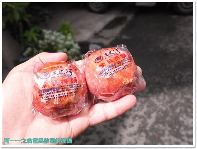 苗栗三義旅遊美食小吃伴手禮金榜麵館凱莉西點紫酥梅餅image025