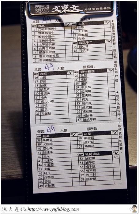 文岩文 麻辣火鍋 吃到飽 高CP值 世界盃 冠軍賽 邵翔 暑假旅遊