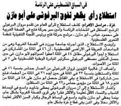 استطلاع رأى يظهر تفوق البرغوثى على أبو مازن (أرشيف مركز معلومات الأمانة ) Tags: انتخابات فلسطين أبو مازن استطلاع راى 2kfzhnin2yfzgnma2ydysdin2yutinmb2ytys9i32yrzhi0g2kpyqnmiinmf 2kfystmglsdyp9iz2kryt9me7w رئاسيةالاهـــرام