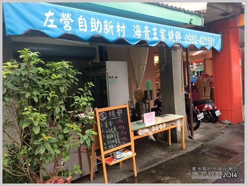 海青王家燒餅02