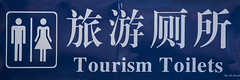 2016 - China - Lost in Translation - Yellow Mountain - 9 of 26 (Ted's photos - Returns Mid May) Tags: 2016 china cropped huangshan nikon nikond750 nikonfx tedsphotos vignetting yellowmountain sign tourismtoilet