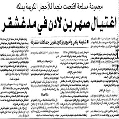 اغتيال صهر بن لادن فى مدغشقر (أرشيف مركز معلومات الأمانة ) Tags: محمد بن جمال خليفة السعودية لادن رجل اغتيال الاعمال 2kfzhniz2lnziniv2yryqsatinin2lryqtmk2kfzhcdysdis2yqg2kfzhnin 2lnzhdin2yqg2yxyrdmf2k8g7w صهر