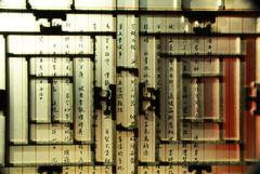 紫禁城 Forbidden City (ah-block ®) Tags: china city word text beijing palace forbidden signage 北京 中国 forbiddencity select 紫禁城