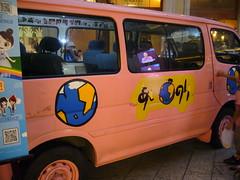 Ainori Love Wagon (Dick Thomas Johnson) Tags: love car television japan wagon tokyo toyota   odaiba  fujitv ainori   lovewagon