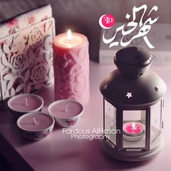 Happy Ramdan 2014 شهر الخير (FD.FOREVER) Tags: pink happy candles lantern welcome ramadan ramadhan kareem كريم mubarak فانوس شهر شموع تصوير هلال الخير السعودية مبارك رمضان مصورين فوانيس فوتوغرافي متاجر الكترونية ramadan2014