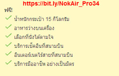 โปรโมชั่นนกแอร์   September on Sale ราคาเริ่มต้นที่ 850 บาท จองได้ตั้งแต่วันที่ 20 22 สิงหาคม 2557 จองด่วน www.nokair.com 004
