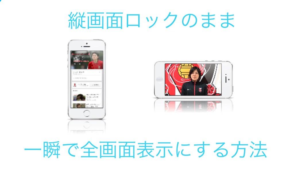 iPhoneを縦画面ロックしたまま、YouTube動画を簡単に全画面表示にする方法(備忘録)