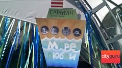 "Детский корабль ""Море любви""  под флагом добра"