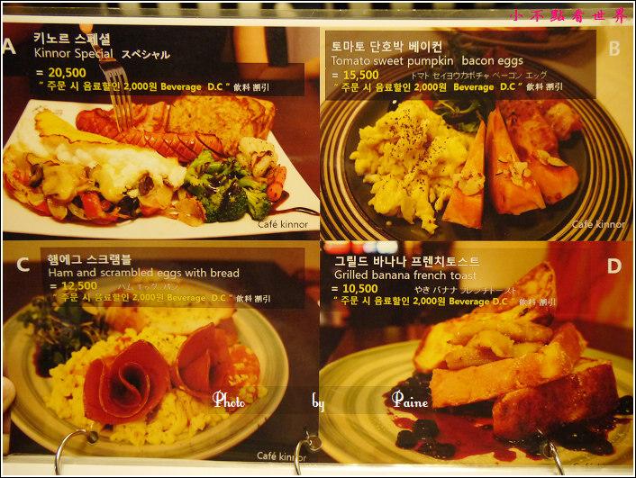 明洞cafe kinnor (14).JPG