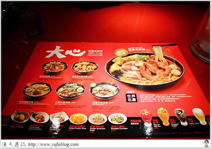大心 新泰式麵食 泰式料理 Tom-Yum-Kung 咖哩 拉麵 霜淇淋 清涼消暑 阪急 東區 美食