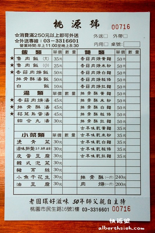 【桃車美食小吃】桃園市.桃源號(魯肉飯,排骨酥湯美味好吃)