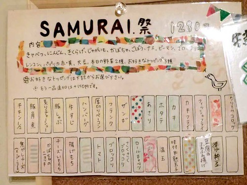 SAMURAI.祭
