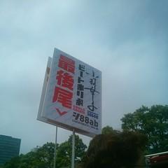 小林幸子列長すぎ。これは無理ゲー #c86