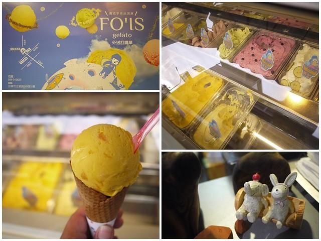 台東美食甜點冰品FOIS義式冰淇淋page