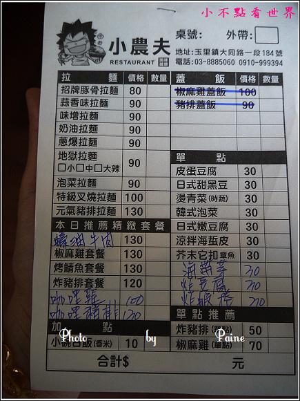 花蓮玉里小農夫餐廳 (3).JPG