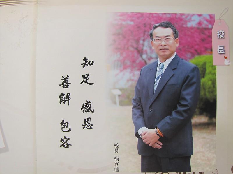 20140822,第42屆畢冊 - 012