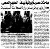مباحثات مصرية ايرانية بهدف التطبيع الصحى (أرشيف مركز معلومات الأمانة ) Tags: مصر اليوم ايران مرض المصرى التعاون الاولية السكر الطبية ومكافحة الرعاية 2kfzhnmf2lxysdmjinin2ytzitmi2yuglsagicdzhdi12leglsdyp9mk2lhy p9mgic0g2kfzhniq2lnyp9mi7w بمجالى