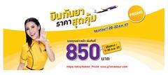 โปรโมชั่นนกแอร์   September on Sale ราคาเริ่มต้นที่ 850 บาท จองได้ตั้งแต่วันที่ 20 22 สิงหาคม 2557 จองด่วน www.nokair.com 001