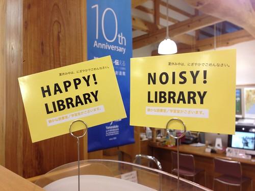 HAPPY LIBRARY NOISY  LIBRARY