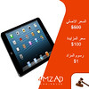 للبيع بالمزاد Apple iPad 4 -16gb-wifi+4g (mzadsa) Tags: apple 4 ipad ابل ايباد 16gbwifi4g