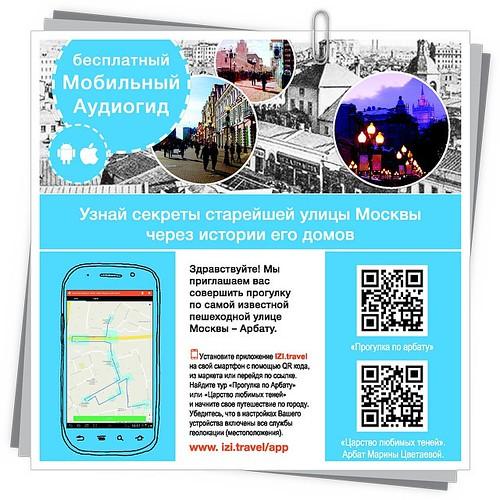 С праздником, Столица !) Гуляем по городу;) #москва #ялюблюмоскву #wowmoscow #деньгорода #экскурсия #пешеходныепрогулки #арбат