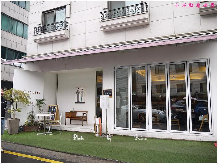新沙洞cafe 5CIJUNG (2).JPG