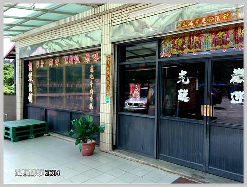 高坑牛肉店01.jpg