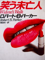 B.  (hoshinosuna bega) Tags: b robert home look japan work dead book is eyes shot you who no background mary think books than if wife series were years 28 bookcover behind wealthy 29 doubt spencer incident author complex parker arrested younger guilty seems the banker  widowswalk robertbparker p7263250