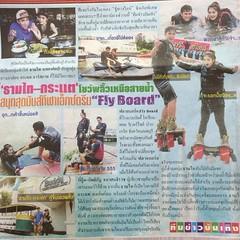 วันนี้ใครไม่พลาดอ่านหนังสือพิมพ์ไทยรัฐบ้าง เพราะหนุ่ม @timeworthy ควงสาว กระแต อาร์สยาม ไปเล่น Fly Board กัน #เจ้าตัวบอกมันสุดๆไปเลย #timethai #hiddenline @thairath