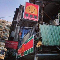 Happy breakfast shop is happy. #taipei #taiwan #happy (roboppy) Tags: sign breakfast square phone taiwan squareformat unknown taipei nexus iphoneography instagram instagramapp uploaded:by=instagram