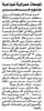 تجمعات عمرانية نموذجية جنوب مصر (أرشيف مركز معلومات الأمانة ) Tags: 22 عمل في مصر هيئة العمراني التخطيط فرصة مجالات عمرانية تجمعات الاراضي استصلاح 2yxytdixic0g2kryrnmf2lnyp9iqini52yxysdin2ybzitipic0g2yfzitim 2kkg2kfzhniq2k7yt9mk2lcg7w